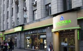 Москва выбыла из тройки самых дорогих городов Европы по стрит-ритейлу
