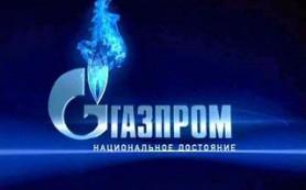 «Газпром» отдаст все акционерам