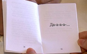 Поэт издал интересную книгу из одного слова