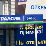 «Уралсиб» предложил способ сэкономить на авиаперелетах