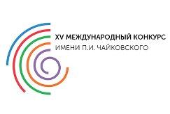 XV Международный конкурс имени Чайковского. Последние приготовления