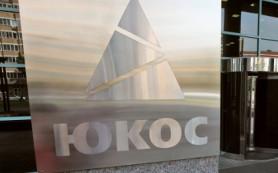 Шведский суд вынес решение по делу ЮКОСа в пользу России