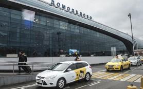 «Ведомости» узнали о повышении тарифов аэропортом Домодедово