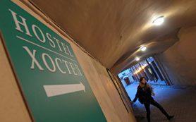 Депутаты поддержали запрет хостелов в квартирах