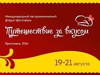 В Ярославле обсудят гастрономический туризм
