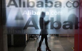 Alibaba Group начала торговать российскими товарами