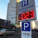 Россия: На новогодние каникулы - бесплатная парковка в Москве