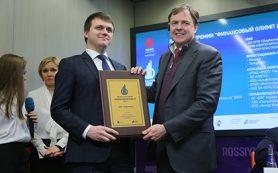 Инвестбутик «Анкор Инвест» признан лучшим в сфере доверительного управления