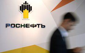 «Роснефть» и ChemChina создадут совместное предприятие