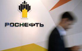 «Роснефть» и Китай подписали соглашение об увеличении поставок нефти