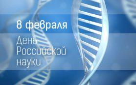 Российские учёные отмечают профессиональный праздник
