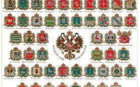 Геральдическая служба России отмечает четвертьвековой юбилей