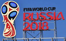 Россия увеличила бюджет ЧМ-2018 по футболу почти на пять миллиардов рублей
