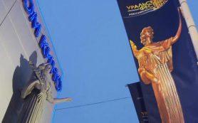 В Екатеринбурге проходит 2-й Уральский фестиваль российского кино