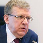 Кудрин отметил, что текущий уровень жизни в России не выше 2010 года