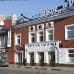 В Театре на Таганке появился интерактивный музей к столетию со дня рождения Юрия Любимова