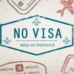 Россияне без виз могут посетить 110 стран