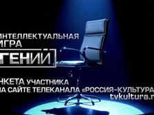 На телеканале «Россия К» стартует второй сезон интеллектуальной игры «Гений»