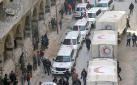 Гуманитарный конвой прибыл в Восточную Гуту