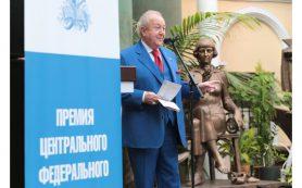 В столице вручили Премию Центрального федерального округа в области литературы и искусства