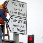 В Иерусалиме развесили указатели направления к посольству США