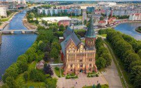 Международные органные ассамблеи открываются в Калининграде