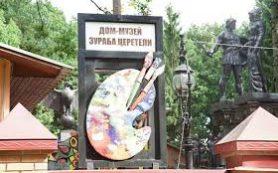Открылась обновленная экспозиция Дома-музея Зураба Церетели в Переделкине