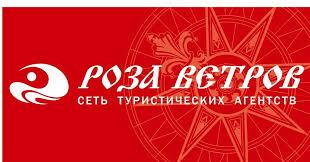 «Роза Ветров» выходит на новый уровень: ассортимент компании пополнится выездными и спортивными турами