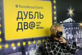 Стартовал кинофестиваль «Дубль дв@»