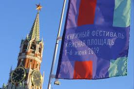 В Москве завершается книжный фестиваль «Красная площадь»