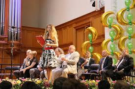 В Большом зале консерватории вручили дипломы 150-му выпуску
