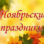 Исследование: где проведут россияне ноябрьские праздники