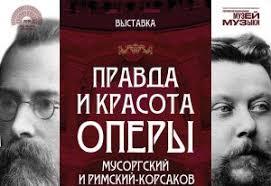 В Будапеште — выставка «Правда и красота оперы. Мусоргский и Римский-Корсаков»