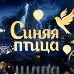 """Шестой сезон конкурса """"Синяя птица"""""""