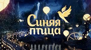 Шестой сезон конкурса «Синяя птица»