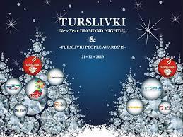 Стали известны победители народной туристической премии «TURSLIVKI PEOPLE AWARDS'19»