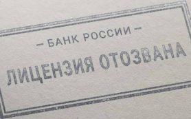 ЦБ отозвал лицензии у «Орбиты»
