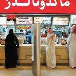 В Саудовской Аравии мужчины и женщины теперь могут входить в одну дверь