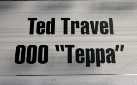 Турпомощь начала сбор заявлений на выплаты пострадавшим от ухода TED Travel