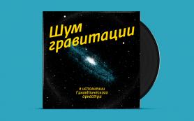«Гравитационный шум» мешает определять координаты далёких источников