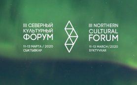 Программа сессий Санкт-Петербургского международного культурного форума в Сыктывкаре