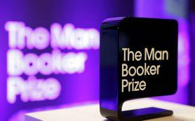 Победителя Международной Букеровской премии объявят в конце лета