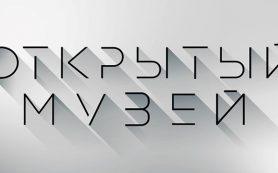 Новые выпуски «Открытого музея»: осматриваем Третьяковскую галерею!