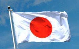 МИД Японии повысил уровень опасности поездок в РФ