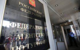 Ростуризм начал собирать заявки на субсидии от туроператоров
