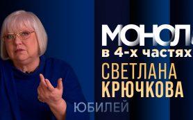 К юбилею Светланы Крючковой: «Монолог в 4-х частях»
