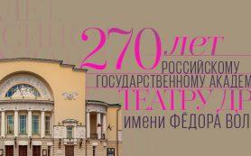 270 лет Театру драмы имени Ф. Волкова