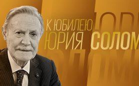 85 лет Юрию Соломину