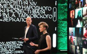 XIV Кинофестиваль «Зеркало» объявил победителей