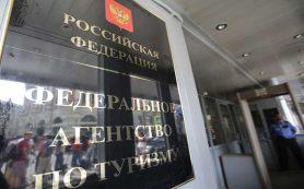 Ростуризм исключил из реестра 3-х туроператоров